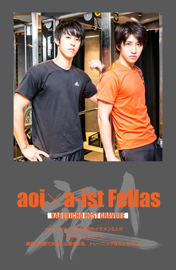 歌舞伎町ホストクラブ「a-ist Fellas」水波 涼 producer &「aoi」大輔 副主任トレーニング風景